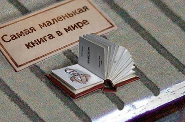 Издание занесено в Книгу рекордов Гиннесса.