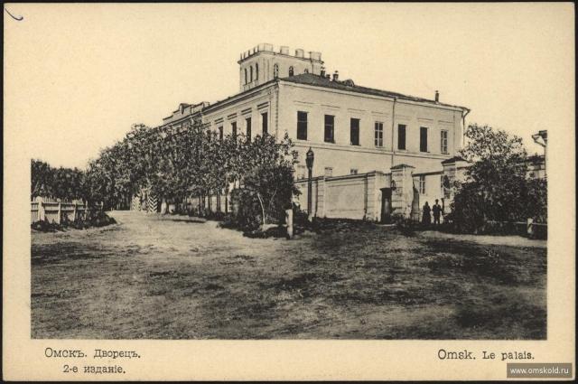Дворец построили в Омске для принятия царских особ.