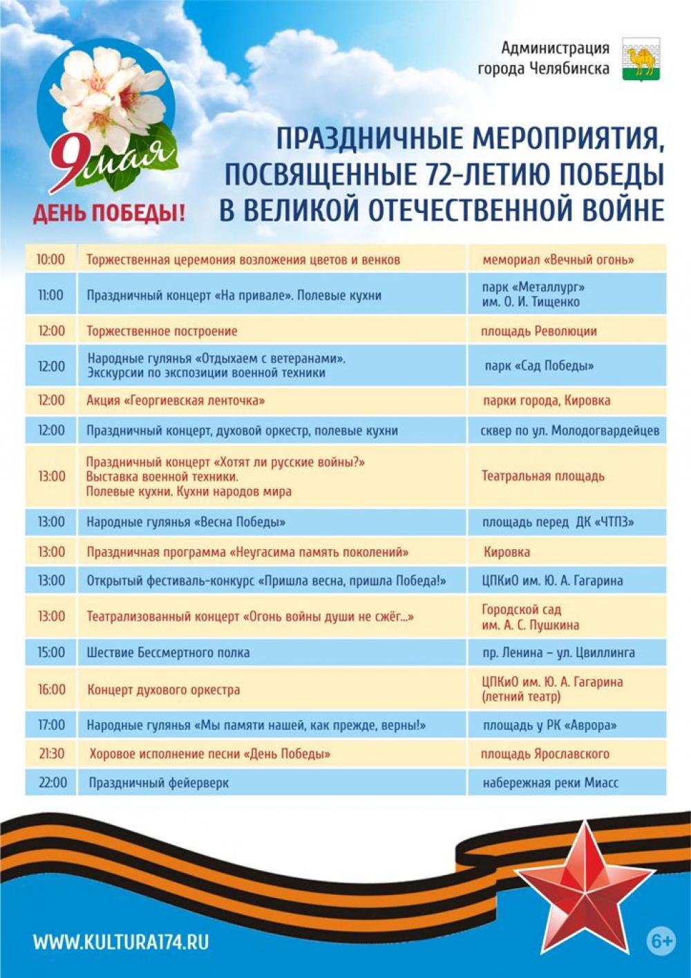 Афиша праздничных мероприятий 9 мая 2017 года в Челябинске.