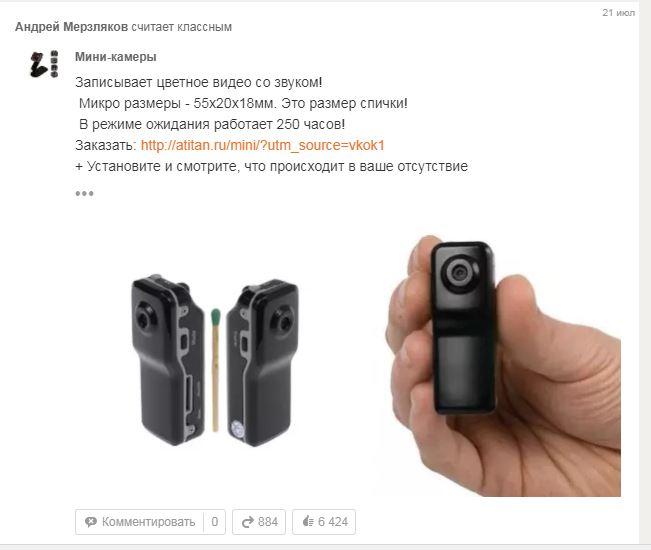 Скриншот со страницы героя публикации в соцсети