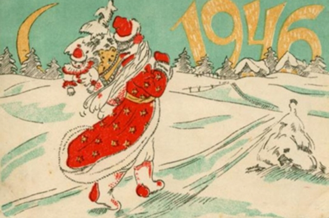 Новогодняя открытка 1946 года.