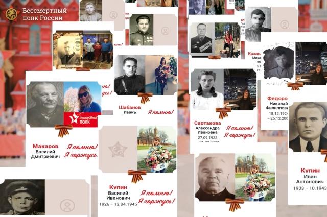 К  онлайн-шествию «Бессмертный полк» присоединились 3 млн человек!