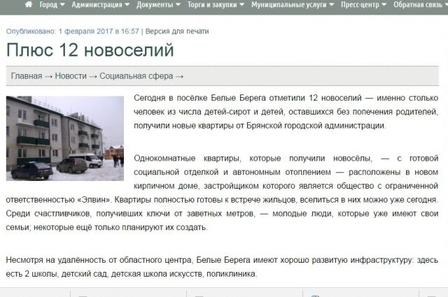 Вот так выглядит пресс-релиз на сайте bga32.ru.