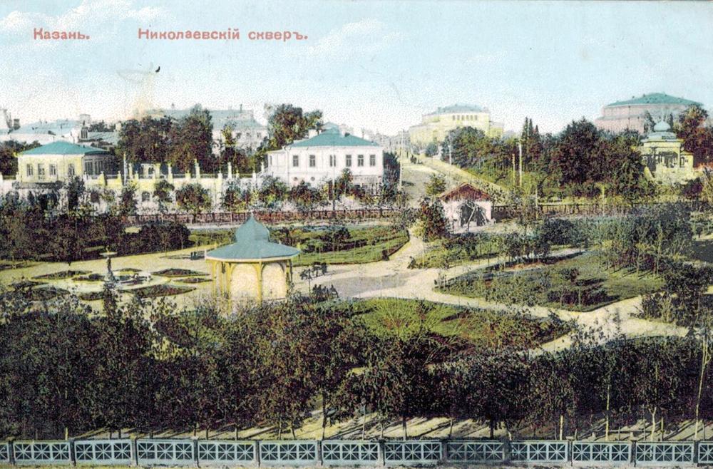 Казань. Николаевский сквер (Ленинский сад). 1895-1910 г.