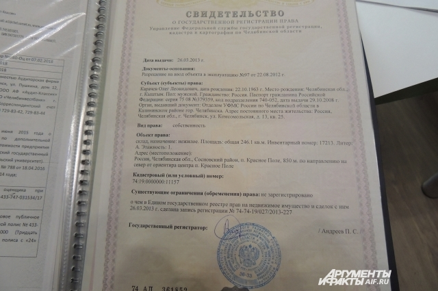 Как выяснилось, свидетельство на право собственности есть и у Олега, и у агрохолдинга.