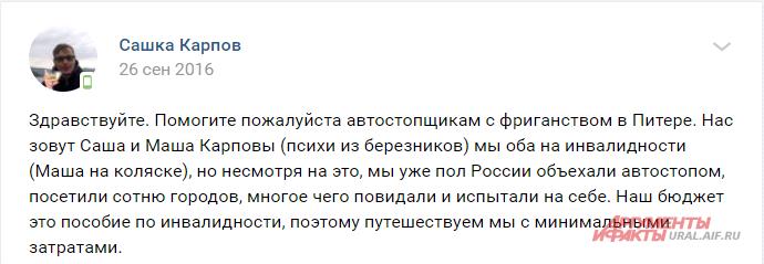 Фриганы и их карта помоек Екатеринбург