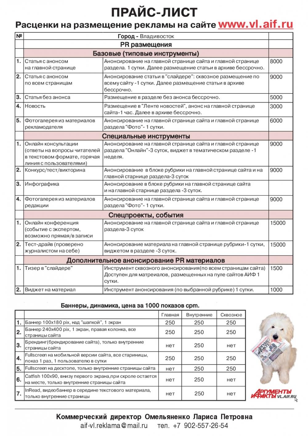 Прайс на размещение на сайте АиФ-Приморье