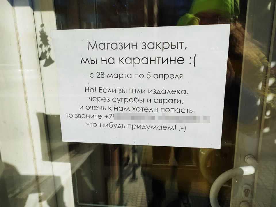 Большинство магазинов в Челябинске закрылись, но дистанционно торговать можно.
