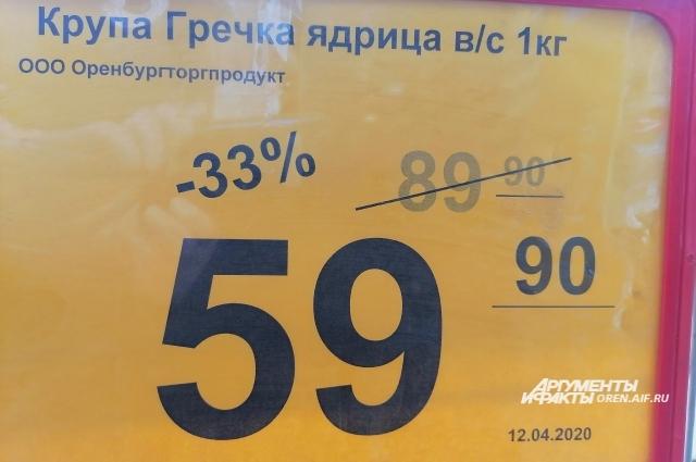 Когда гречка была по 89 рублей, откуда цена и скидка?