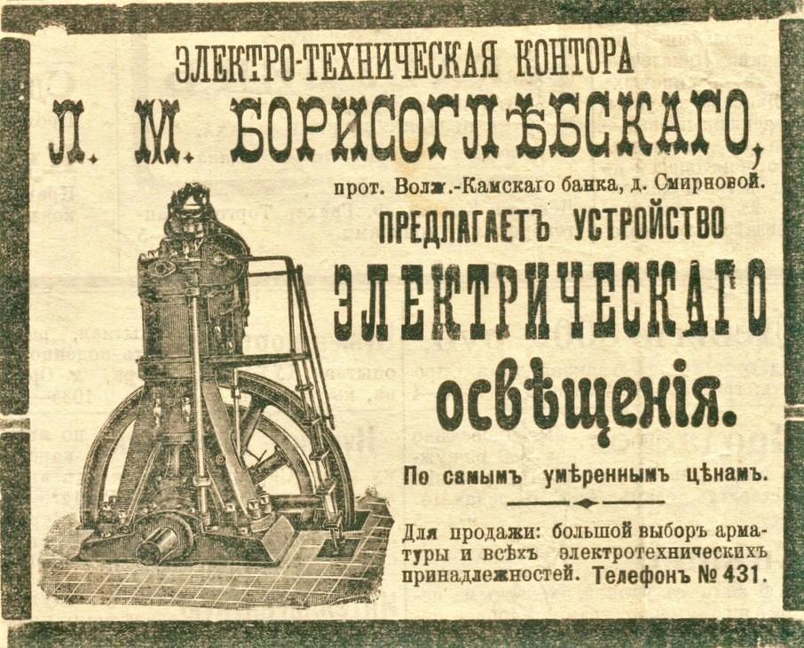объявление о подключении к электросетям в Казани