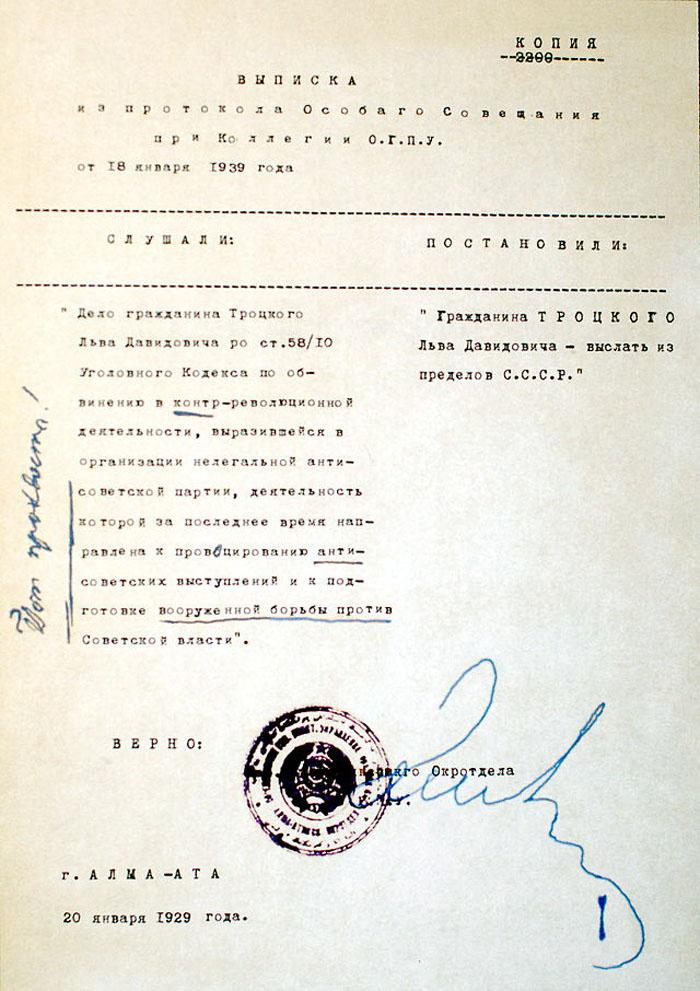 Протокол решения о высылке Троцкого за пределы СССР