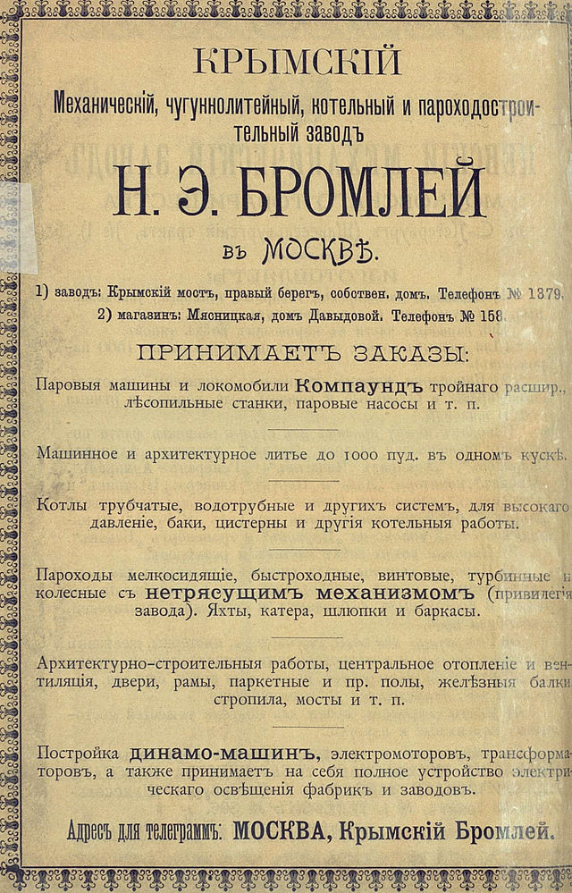 Реклама завода Н. Э. Бромлея, 1898 год