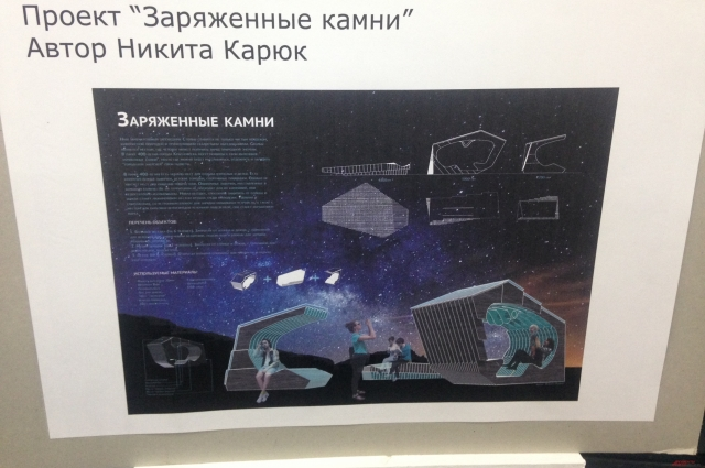 По замыслу второго победителя Никиты Карюка, в парке установят «заряженные камни» — две беседки и лежак.
