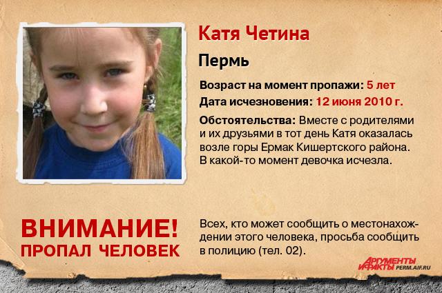 Катя Четина