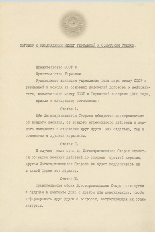 Оригинал первой страницы пакта Молотова — Риббентропа.