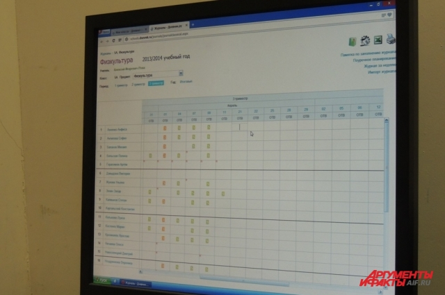 Оценки в электронном виде