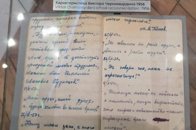 Цитаты, которые 15-летний Витя Черномырдин выписал себе в блокнот.
