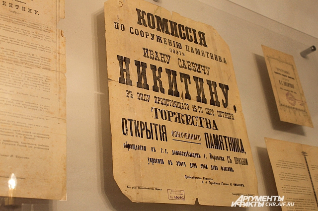 Николай II объявил всероссийский сбор денег на памятник Никитину.