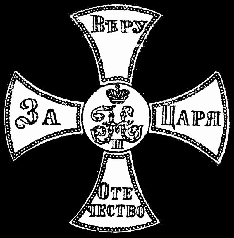 Ополченский крест с девизом и монограммой на «Ополченском билете» времён Николая II.