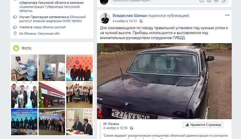Мэр Обнинска ответил на критику по использованию радара