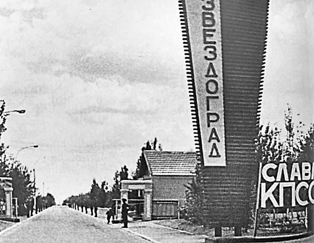 Звездоград – такое название носил посёлок, расположенный рядом со стартовой площадкой Байконура, 1960-е гг. Позже он стал городом Ленинском.
