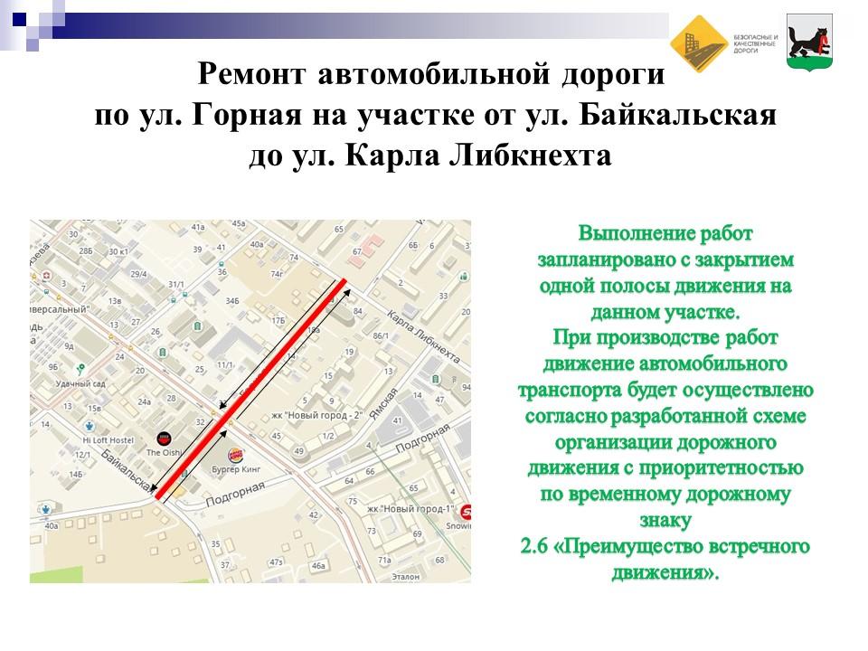 ул. Горная иркутск ремонт 2021
