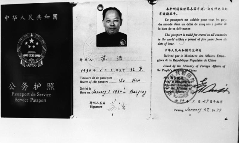 Паспорт Иенга Сари одного из наиболее влиятельных деятелей режима красных кхмеров . В годы диктатуры Пол Пота (1975 1979) он занимал посты заместителя премьер-министра и министра иностранных дел Демократической Кампучии