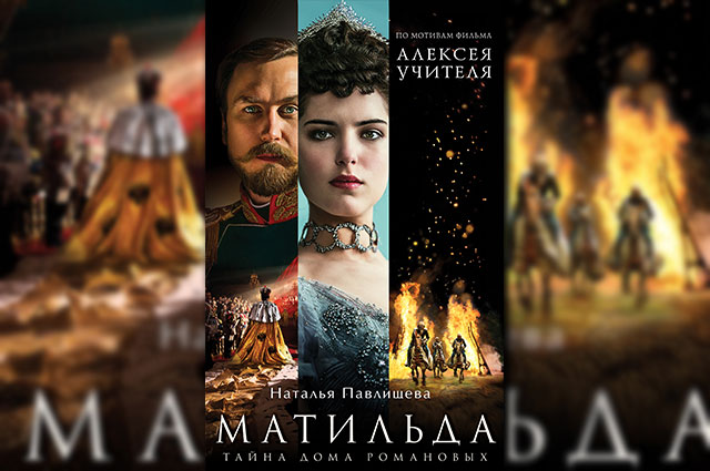 Обложка книги «Матильда. Тайна дома Романовых»