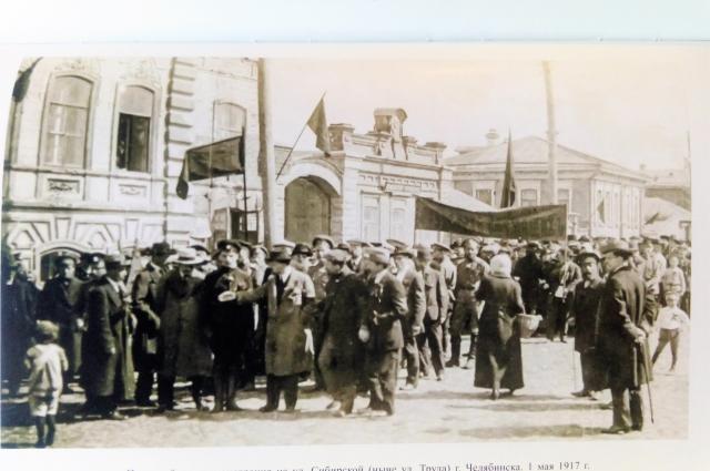 Жители Челябинска вышли на первомайскую демонстрацию. 1 мая 1917 года.