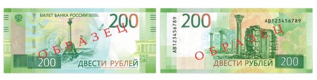 Купюры номиналом 200 рублей ожидаются в Тюменской области в первом квартале 2018 года.