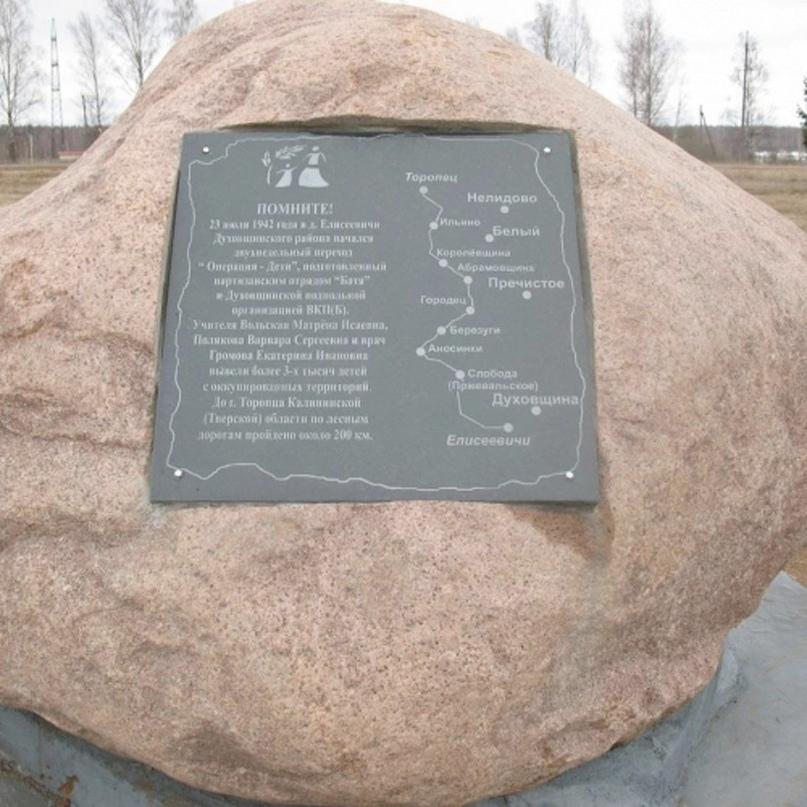 Памятный знак с картой маршрута операции «Дети» в посёлке Озёрном Духовщинского района, близ границы с Тверской областью.