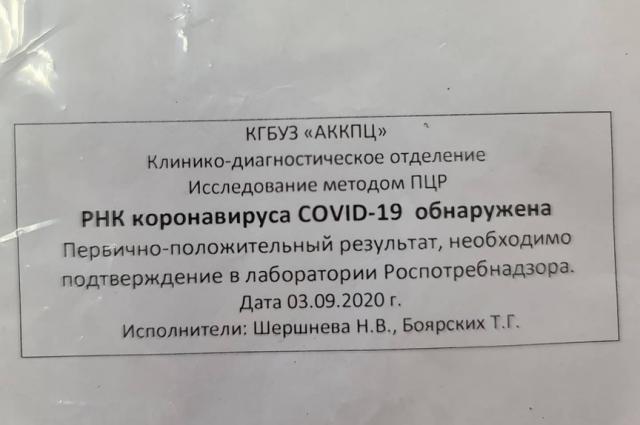 Тест на коронавирус.