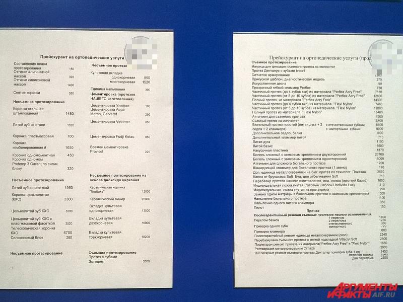 В одной из клиник я могла потратить на лечение зубов 48 тысяч рублей