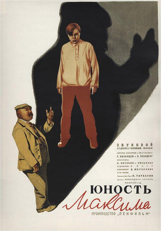 Постер к фильму «Юность Максима».