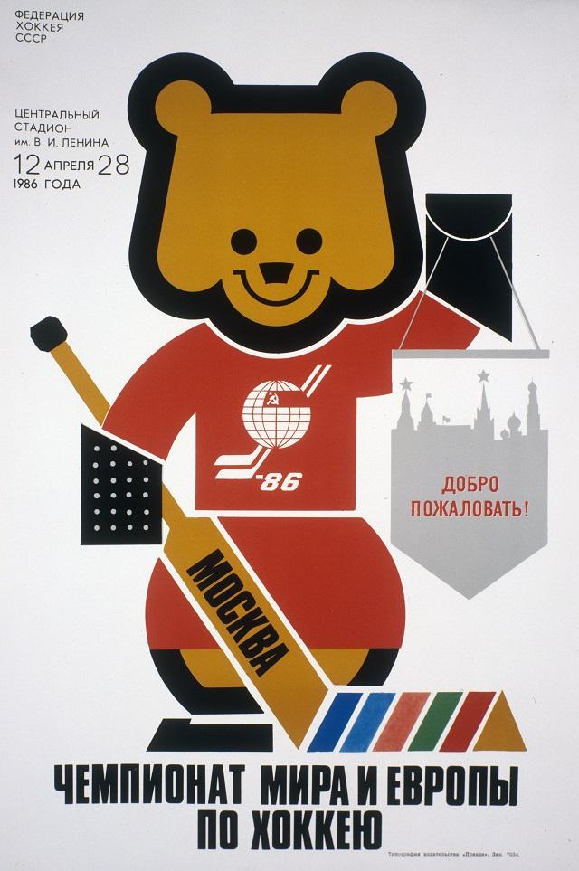 логотип чемпионата мира и Европы по хоккею-1986