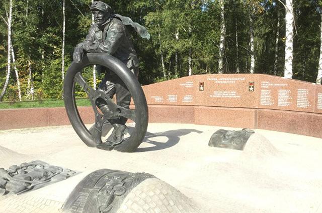 Монумент «Героям-автомобилистам».