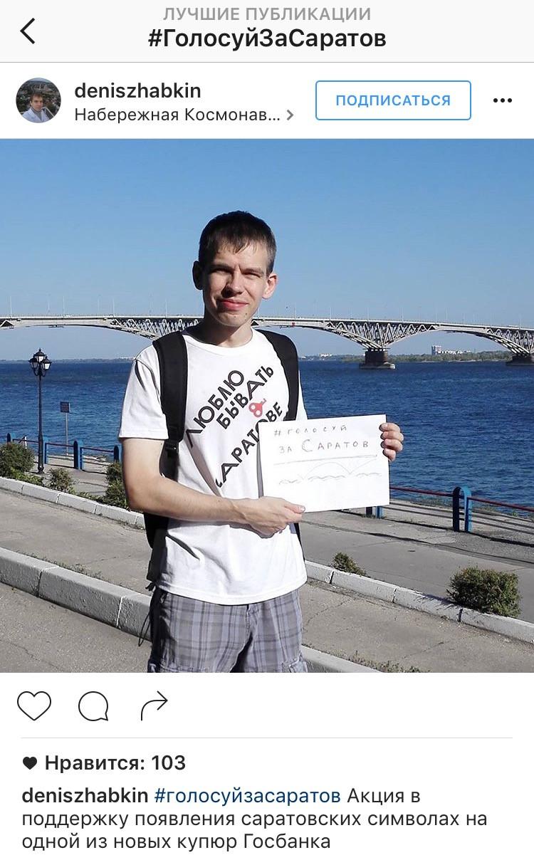#ГолосуйЗаСаратов