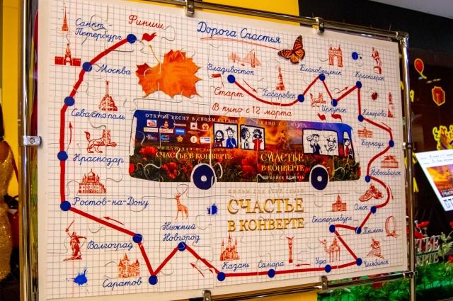 Создатели картины устроили автобусный тур по 23 городам России.