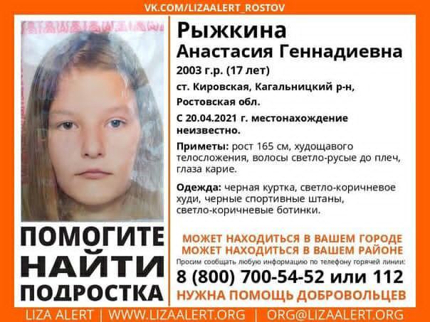 Пропала Анастасия Рыжкина