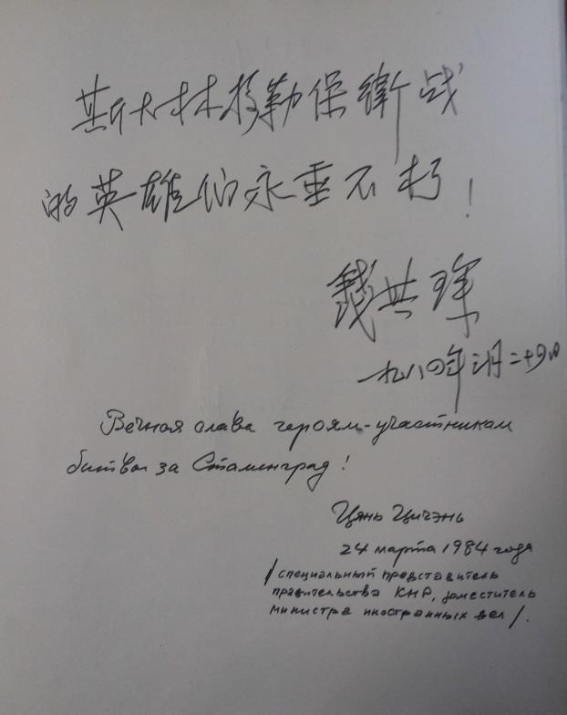Запись Цянь Цичэня.