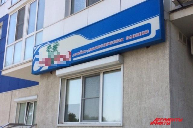 Клиника расположена на первом этаже.