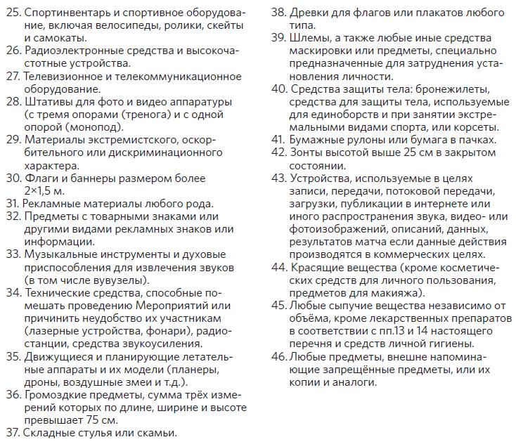 Список запрещенных предметов на стадионе «Екатеринбург Арена».