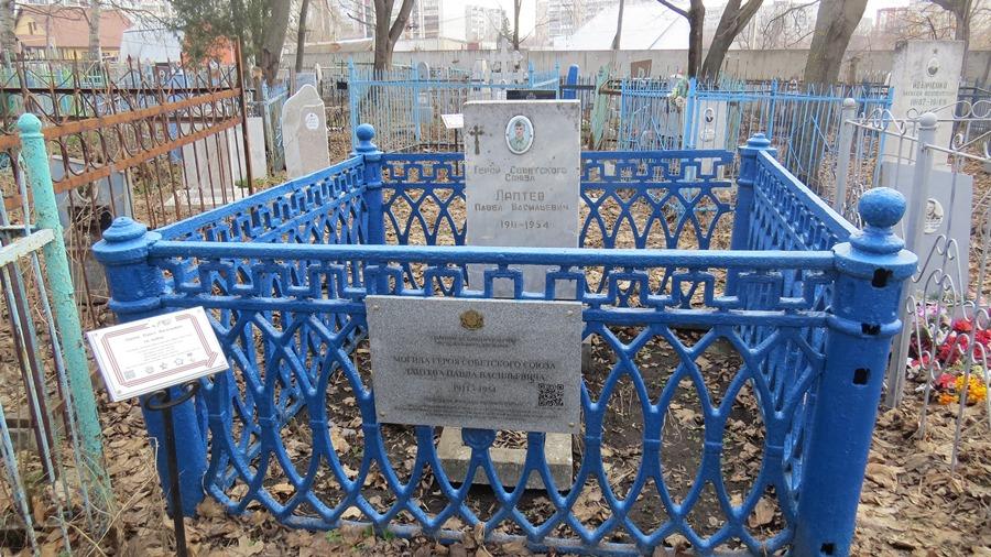 Могила Героя Советского Союза Павла Лаптева.