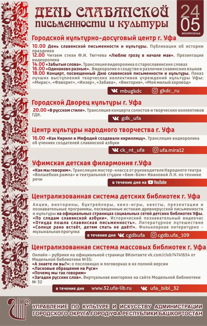 День славянской письменности и культуры в уфе