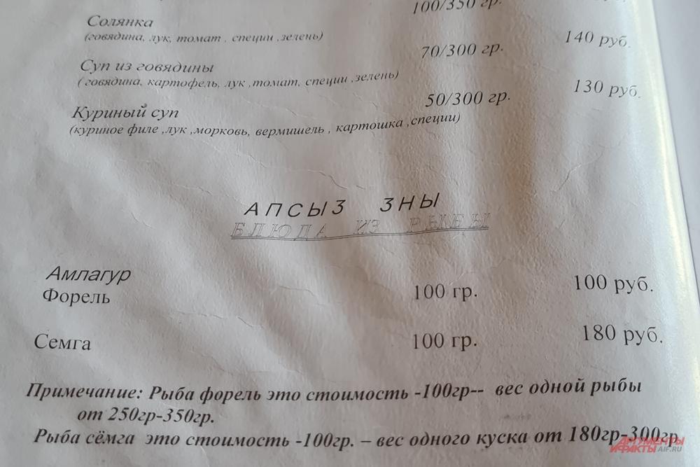 Фрагмент меню.