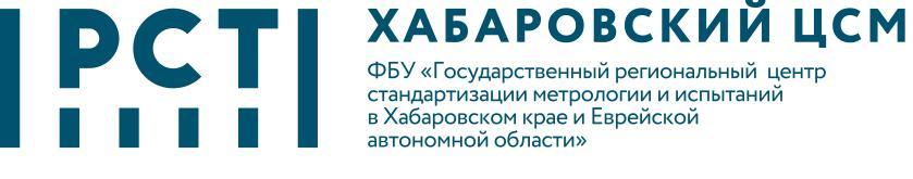 ФБУ «Хабаровский ЦСМ»
