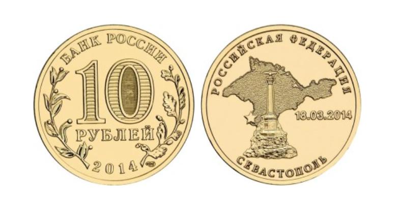 Памятная монета о вхождении Севастополя в состав РФ