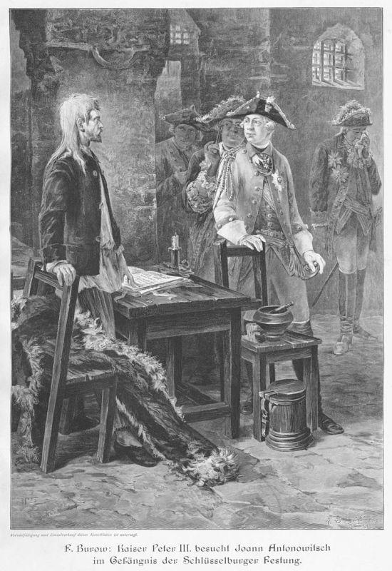 Пётр III посещает Иоана Антоновича в его шлиссельбургской камере. Иллюстрация из немецкого исторического журнала начала XX века/