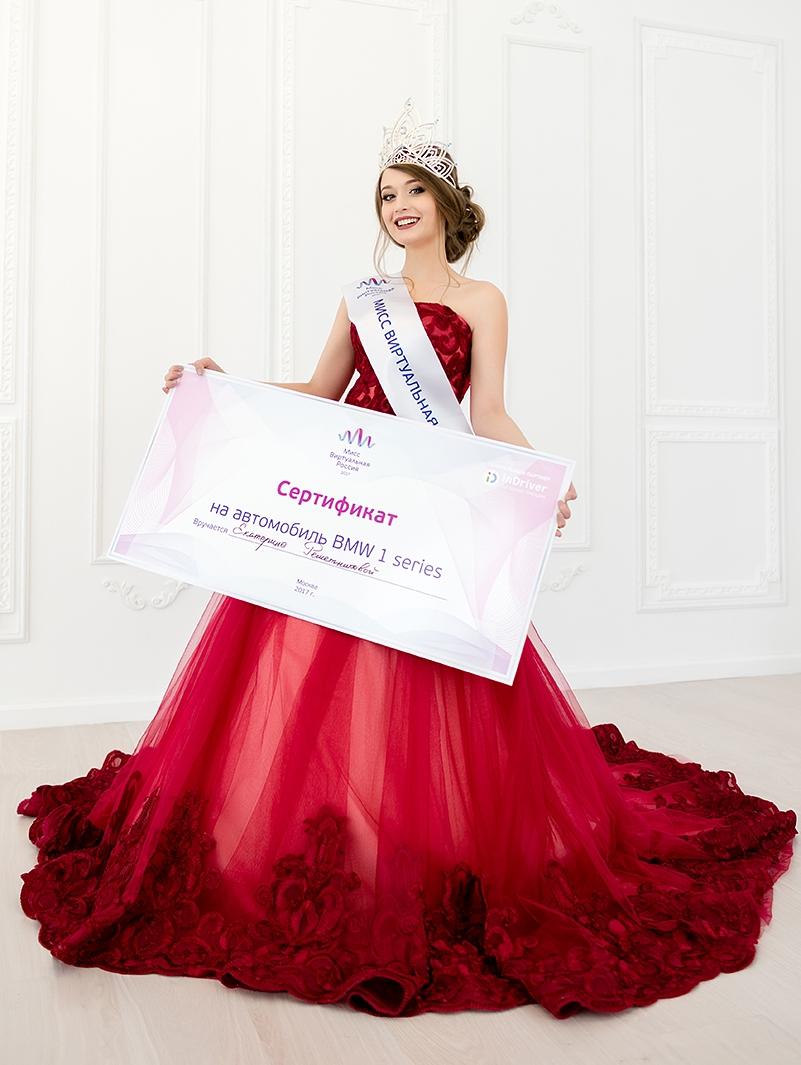 Мисс виртуальная вселенная Россия - 2017.