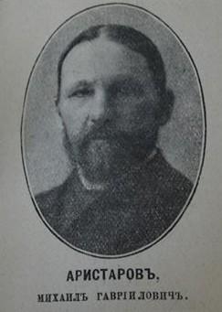 Аристаров